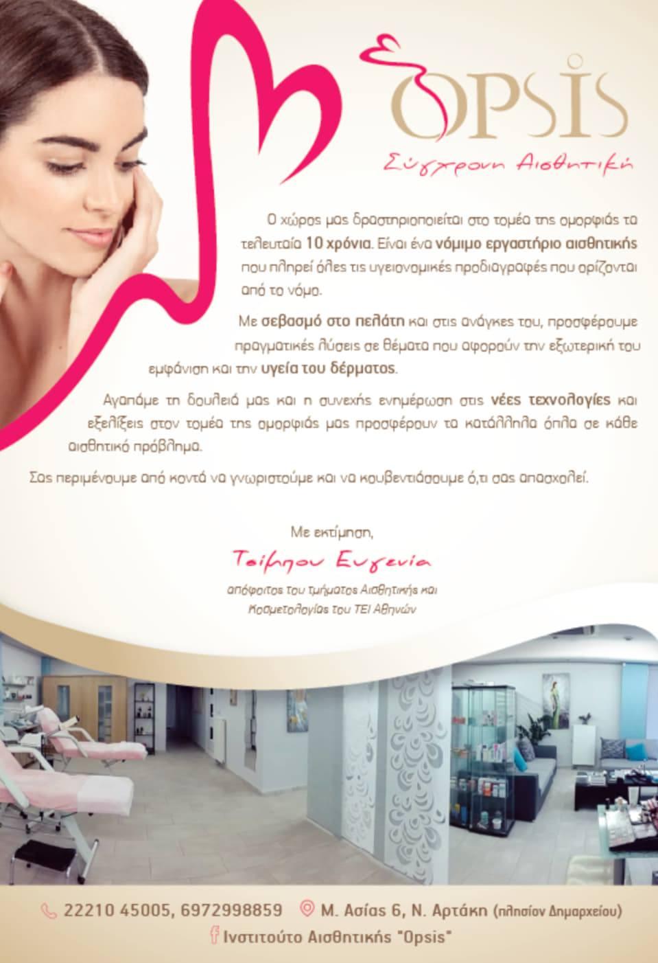 a9abe83f944 Eviabest.gr - Μαγιο.....για ζουμερα κοριτσια