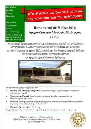 Ερέτρια-Δράση στο Μουσείο Ερετρίας απο τους Ενεργούς Πολίτες Ερετρίας