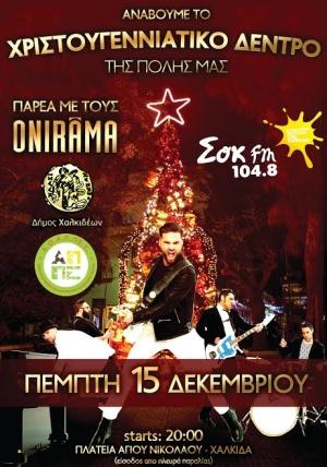 Χαλκίδα-Άναμμα Χριστουγεννιάτικου Δέντρου με τους «ONIRAMA