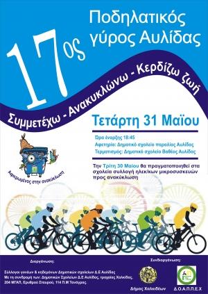 17ος ποδηλατικός γύρος Αυλίδας – Αφιερωμένος στην ανακύκλωση.