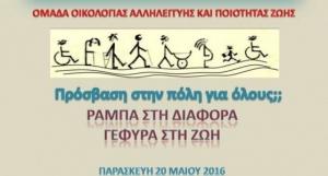 Χαλκίδα-Εκδήλωση για την προσβασιμότητα σε πολίτες ΑΜΕΑ