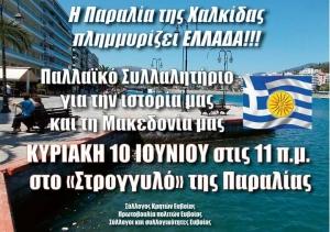 ΣΥΛΛΑΛΗΤΗΡΙΟ ΓΙΑ ΤΗ ΜΑΚΕΔΟΝΙΑ ΜΑΣ ΣΤΗ ΧΑΛΚΙΔΑ!!!