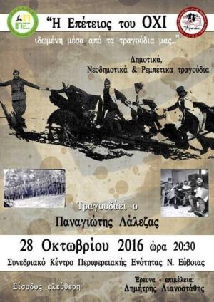 Εκδήλωση απο το Αλωνάκι την 28η Οκτωμβρίου